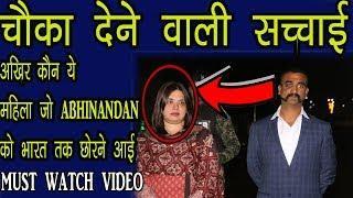 IAF Wing Commander Abhinandan Varthaman With Mysterious Girl Viral Video|#Abhinandan #Abhinandanback