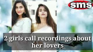 TWO GIRLS CALL RECORDING VIDEO IN TELUGU || SMS CREATION