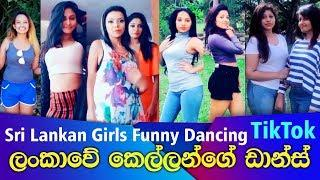 Sri Lankan Girls Funny Dance Performance | HD TikTok Videos ????????