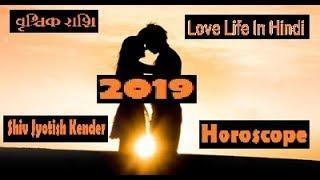 2019 वृश्चिक राशि || Today Horoscope For Scorpio Woman In Hindi || Vrischika Rashi Love Life