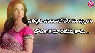 Tamanna Girls Feelings Dialogue Telugu Whatsapp Status Video Feel My True Love