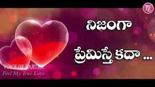 Girls Love Feelings Dialogue Telugu Whatsapp Status Video Feel My True Love