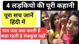 4 viral girl isme Tera Ghata Mera Kuch Nahi Jata full information