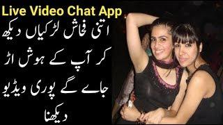 Best Indian Girls Live Video Chat App Free Download Google Play Store By Pakhi Was