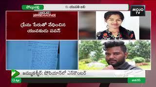 ప్రేమ వేధింపులకు యువతి బలి | Young Woman Commits Suicide Over Love Harassment In Rangareddy