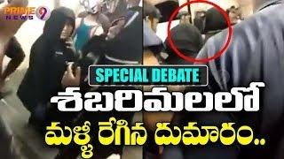 Sabarimala women's Entry Debate | Two women Entered Into Shabarimala | Prime9 News