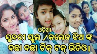 Odia college Girls Tiktok Videos l Best of best tiktok videos  l odia school and college jhia l