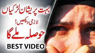 BEST VIDEO!! All Disturbed Girls Must Watch This! - You Will BE Encouraged!!!