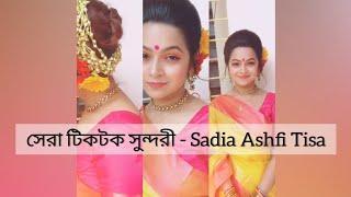 সেরা টিকটক সুন্দরী - Sadia Ashfi Tisa ???????????? ♪ ♪ Bangla Girls Tiktok Video HD 2019 ♪♪