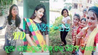 New Sambalpuri Tiktok GIRLS video part-23,HD, STAR TIKTOK