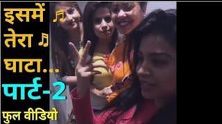 tum jese chutiyon ka sahara hai dosto( viral video )arrest four girls viral video tera ghata mera