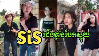 SiS ជើងខ្លាំងបែកស្លុយ???? ឆុយម៉ាយកប់ Girl Beautiful dancer Bek sloy 2k19 in Cambodia
