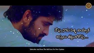 Love Breakup Girl's Attitude Dialogue Whatsapp Status Video Telugu Whatsapp Status Video