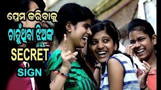 # ପ୍ରେମ କରିବାକୁ Interested ଝିଅଙ୍କ Secret ସାଇନ # Secret sign of love interested girls #