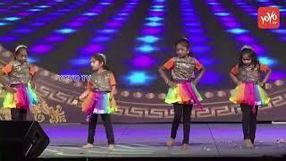 Cute Little Girls Dance Performance At American Telugu Convention 2018 | ATA | YOYO TV Channel