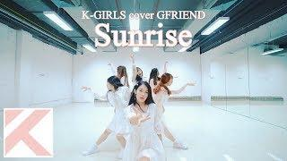 [1theK Dance Cover Contest] GFRIEND (여자친구) - Sunrise (해야) Dance Cover by K-GIRLS (Thailand)