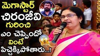 This Women Shocking Facts About MegaStar Chiranjeevi    Pawan Kalyan    Janasena Party    TE TV