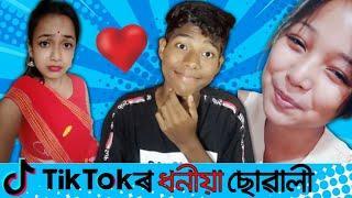 Assamese cuti girls||Assamese funny video||Assamese tik tok