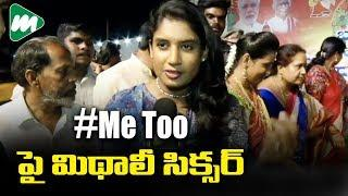 Indian Women's Cricketer Mithali Raj About #Metoo Movement || Face To Face || MOJO TV