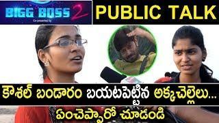 Public Opinion on Bigg Boss 2 Telugu Show | Women's Response on Kaushal And Geetha Madhuri | #BB2