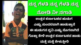 ಉತ್ತರ ಕರ್ನಾಟಕದ ಹುಡುಗನ ಹಾಡು ಕೇಳಿ utthara Karnataka love song customer care girl funny call customer