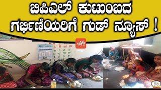 ಬಿಪಿಎಲ್ ಕುಟುಂಬದ ಗರ್ಭಿಣಿಯರಿಗೆ ಗುಡ್ ನ್ಯೂಸ್ !   Good News For Pregnant Women in the BPL Family Kannada