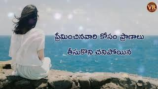 Telugu status video heart touching emotional girls love feelings status video Very heart touching