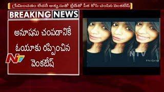 Psycho Lover Ended Girl Life in Osmania University | Love Dispute | NTV