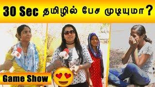 Tamil Speaking Challenge  |  Tamil Girls About Boys  |  Girls Love  |  Tamil  |  Cute Girls Tamil