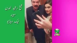 Sheikh Rasheed Leaked video talking selfie with girls From London  | Shaikh Rashid Scandal