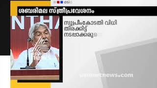 Oommen Chandy responds on SC verdict about Women's entry in Sabarimala
