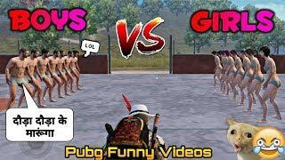 Pubg Boys Vs Pubg Girls | Pubg Funny Video | Pubg Boys & Girls Fight