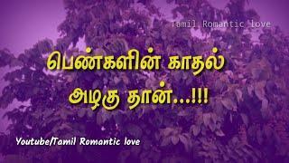 ????பெண்களின் காதல் அழகு தான்????????True best girls love lines tamil...