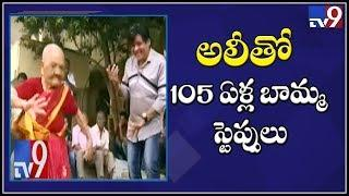 Comedian Ali special dance with 105 years women - TV9 Exclusive