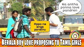 kerala boy love proposing to tamil girls | bumbershoot pranks | kovai prank