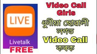 Video Call with Beautiful Girls Amazing App, ধুনীয়া ধুনীয়া ছোৱালীৰ Video Call কৰক