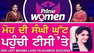 Prime Women 131_She Left Behind Love To Achieve Success