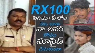 RX 100 Movie Inspiration : 10th Class Students Commits Suicide For Girls Love |Jagtial | Filmy Dunia
