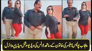 Punjab Police officer dance video with girl  gets viral on social media 2018