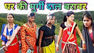 घर की मुर्गी दाल बराबर !! Beautiful Female Girls Dance video JHABUA !! Adivasi Stylish Girls Dance