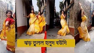 নেট দুনিয়ায় ঝড় তুলল বাংলার ক্রাশ হলুদ বউদি | Bangladesh Girl Dance in Holud Party