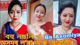 Assamese girl Sukanya Boruah Musical.ly Video