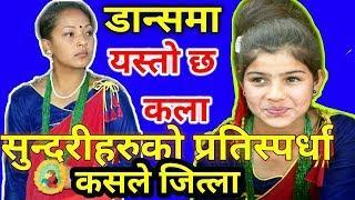Nepali Beautiful Girls Dance Awesome सुन्दरीहरुको यस्तो राम्रो नाच हेरौं