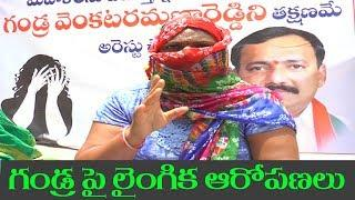 Women Protest At Congress Leader Gandra Venkata Ramana Reddy Residence || Warangal TV