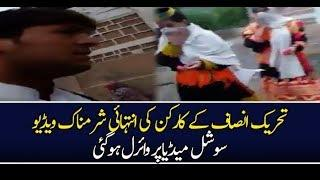 PTI Worker Harassing Girls Video Went Viral