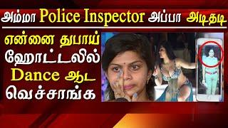police mother force me to dance in clubs of dubai daughter complaints tamil news live