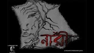 নারী||BASED ON A TRUE STORY||DREAM CANVAS PRODUCTION