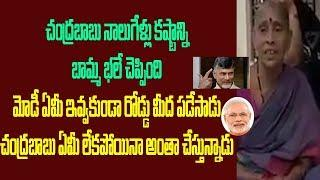 Old Women Excellent Words About Chandrababu || Chandrababu Is Working Hard For AP Development