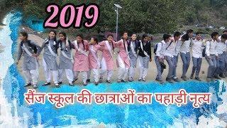 Latest Pahari Video 2019 || Masti Video || GSSS Sainj Boys & Girls Pahari Dance