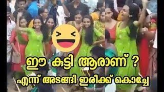 ഉത്സവത്തിന് പോയതാ മേളം കണ്ടതും കുട്ടിയുടെ കണ്ട്രോൾ പോയി | Malayali girl viral dance